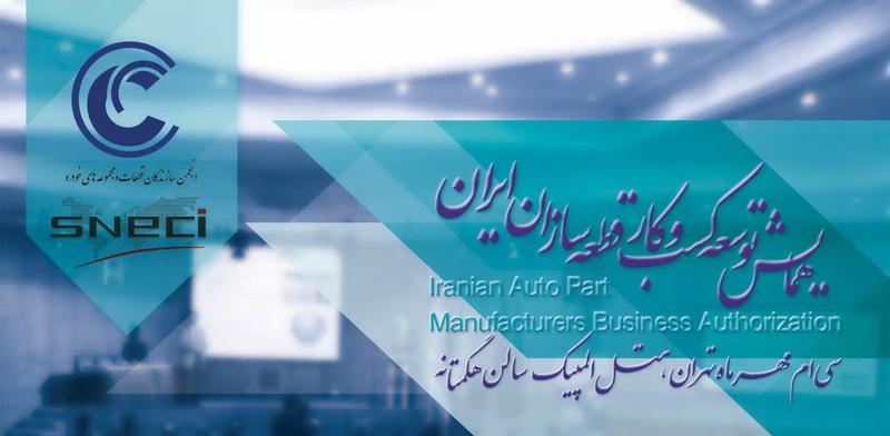همایش توسعه کسب و کار قطعه سازان ایران